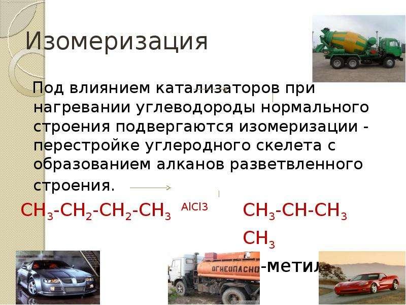 Изомеризация Под влиянием катализаторов при нагревании углеводороды нормального строения подвергаютс