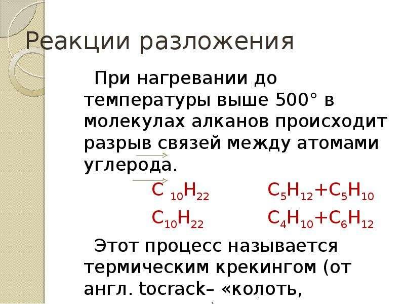 Реакции разложения При нагревании до температуры выше 500° в молекулах алканов происходит разрыв свя