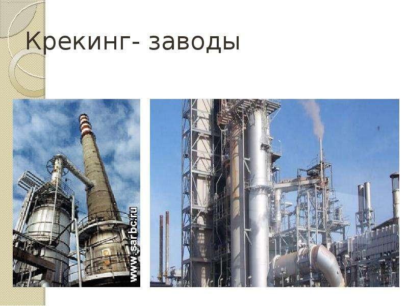 Крекинг- заводы
