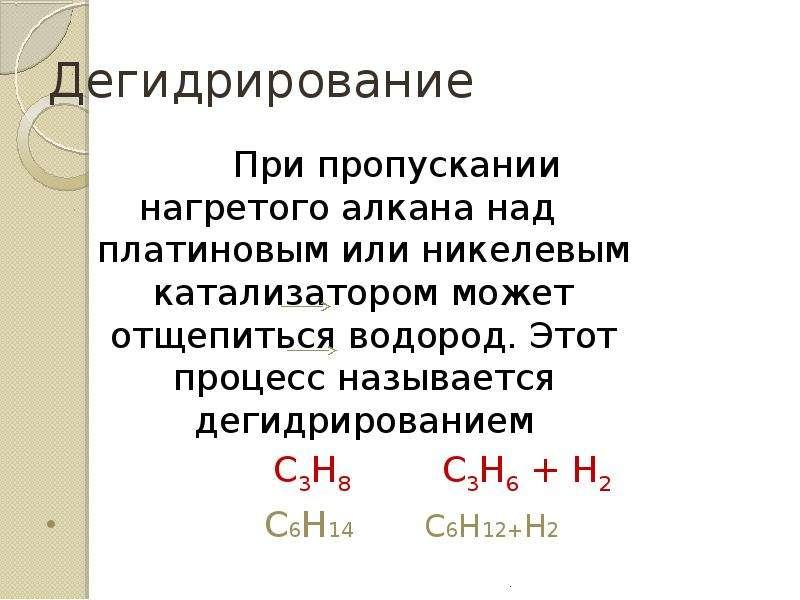 Дегидрирование При пропускании нагретого алкана над платиновым или никелевым катализатором может отщ