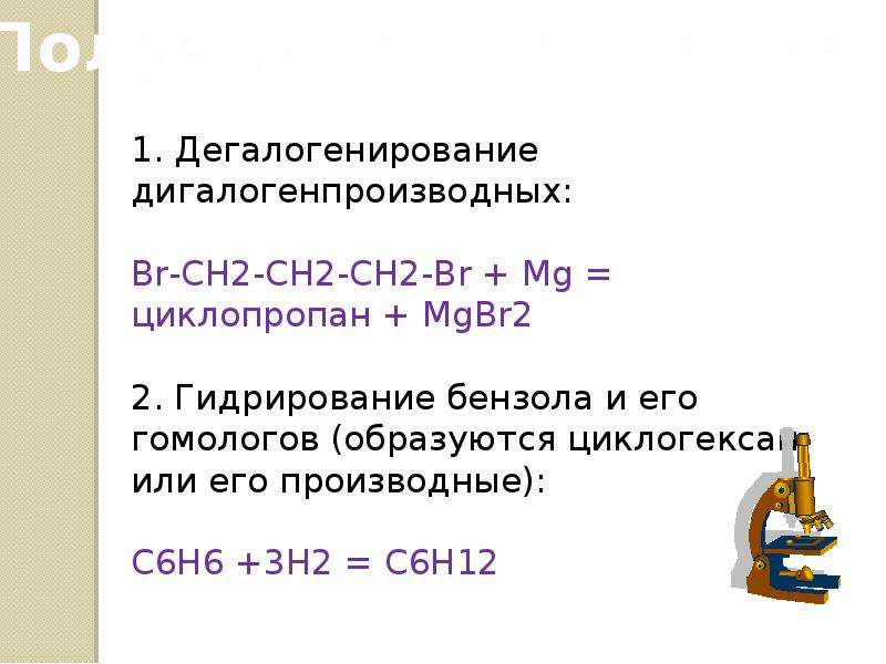 Свойства, получение и применение алканов. Циклоалканы, слайд 23
