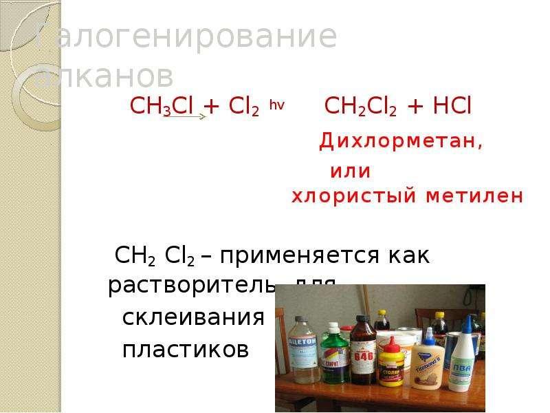 Галогенирование алканов СН3Cl + Cl2 hv CH2Cl2 + HCl Дихлорметан, или хлористый метилен СН2 Cl2 – при