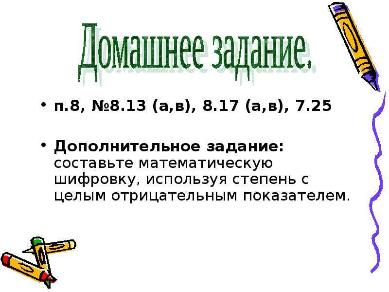 п. 8, №8. 13 (а,в), 8. 17 (а,в), 7. 25 п. 8, №8. 13 (а,в), 8. 17 (а,в), 7. 25 Дополнительное задание
