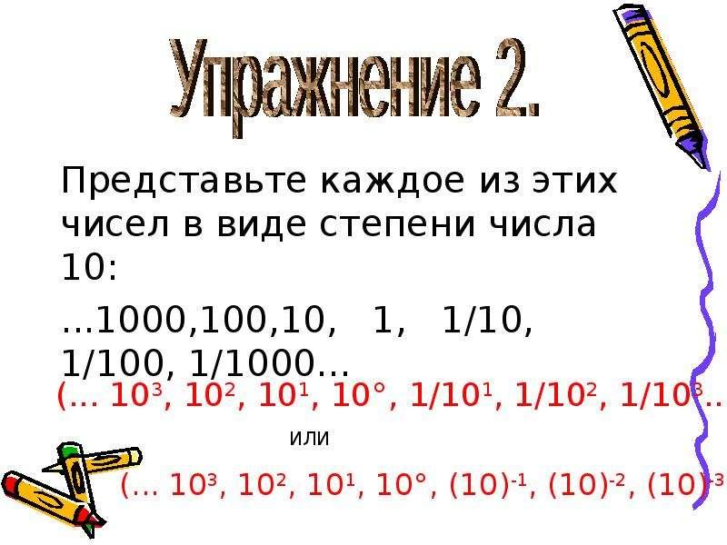 Представьте каждое из этих чисел в виде степени числа 10: Представьте каждое из этих чисел в виде ст