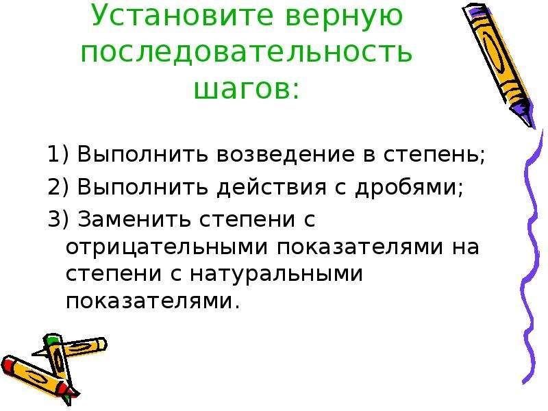 Установите верную последовательность шагов: 1) Выполнить возведение в степень; 2) Выполнить действия
