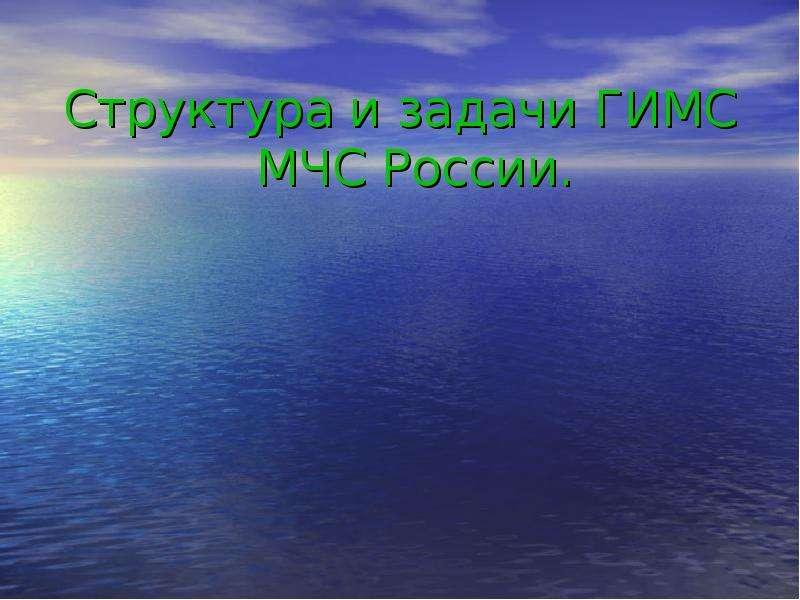 Структура и задачи ГИМС МЧС России. Структура и задачи ГИМС МЧС России.