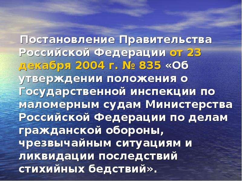 Постановление Правительства Российской Федерации от 23 декабря 2004 г. № 835 «Об утверждении положен