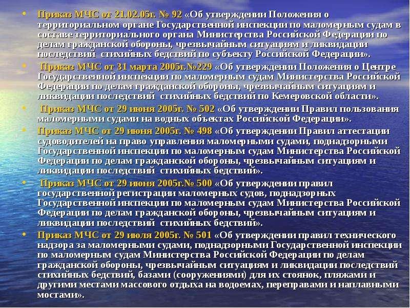 Приказ МЧС от 21. 02. 05г. № 92 «Об утверждении Положения о территориальном органе Государственной и
