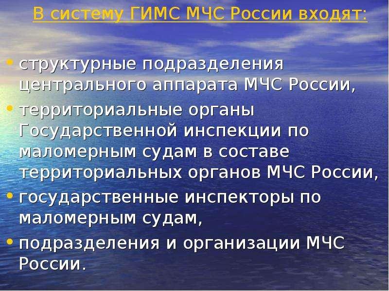 В систему ГИМС МЧС России входят: В систему ГИМС МЧС России входят: структурные подразделения центра