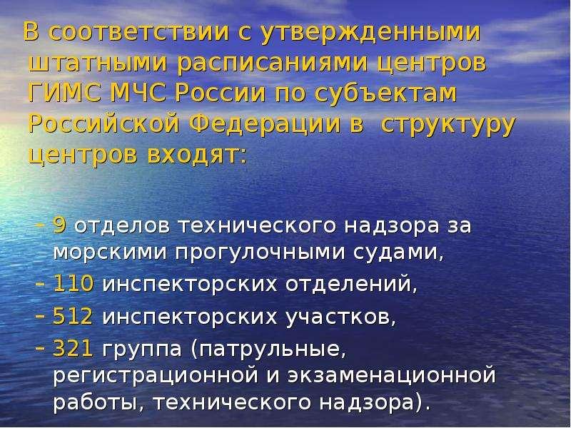 В соответствии с утвержденными штатными расписаниями центров ГИМС МЧС России по субъектам Российской