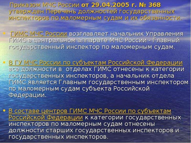 Приказом МЧС России от 29. 04. 2005 г. № 368 утвержден Перечень должностей государственных инспектор