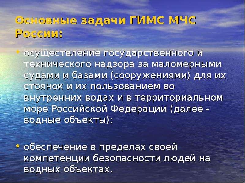 Основные задачи ГИМС МЧС России: осуществление государственного и технического надзора за маломерным
