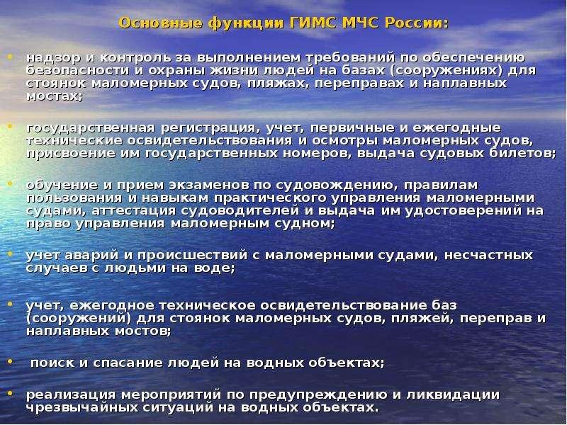 Основные функции ГИМС МЧС России: надзор и контроль за выполнением требований по обеспечению безопас
