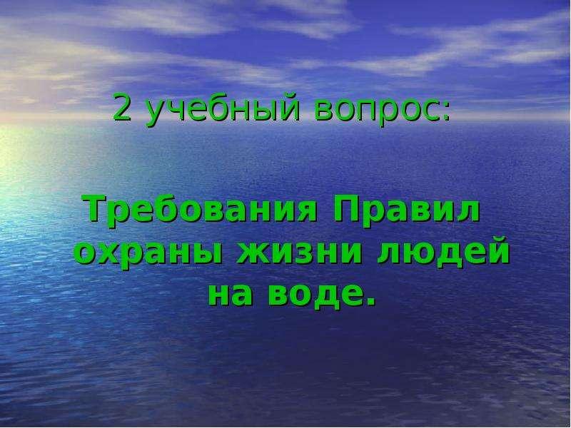 2 учебный вопрос: Требования Правил охраны жизни людей на воде.