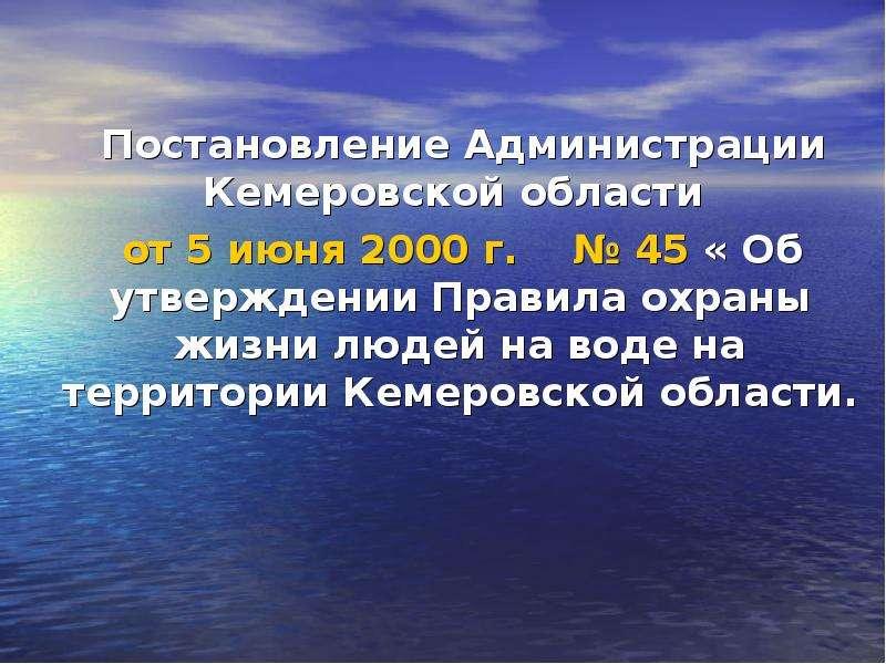 Постановление Администрации Кемеровской области от 5 июня 2000 г. № 45 « Об утверждении Правила охра