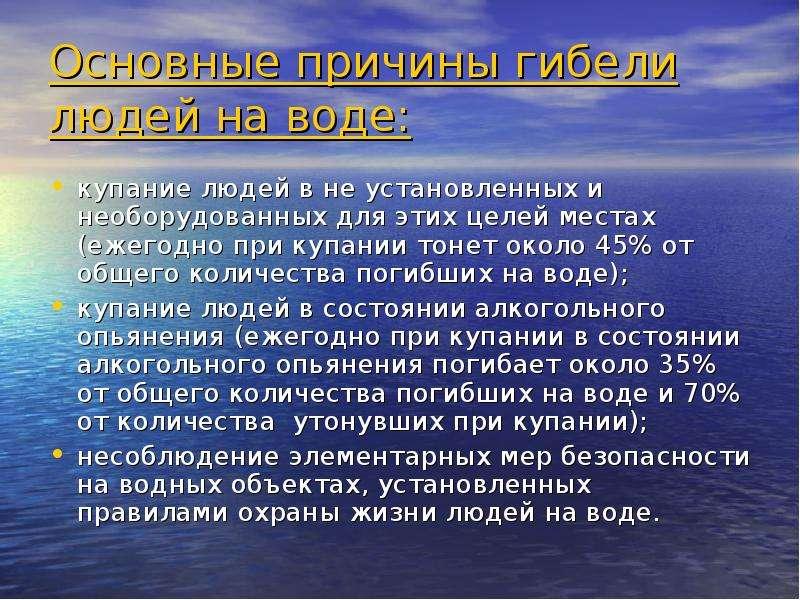 Основные причины гибели людей на воде: купание людей в не установленных и необорудованных для этих ц