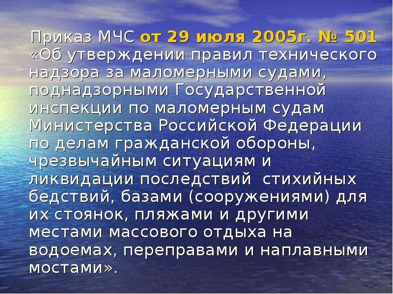 Приказ МЧС от 29 июля 2005г. № 501 «Об утверждении правил технического надзора за маломерными судами