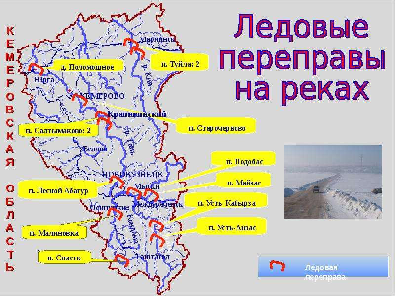 Организация обеспечения безопасности людей на водных объектах, слайд 39