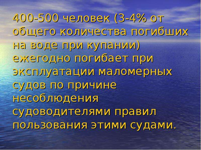 400-500 человек (3-4% от общего количества погибших на воде при купании) ежегодно погибает при экспл