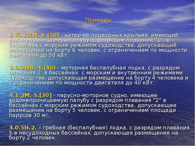 Примеры: 1 K. 1. 1M. 6 (50) - катер на подводных крыльях, имеющий водонепроницаемую палубу, с разряд