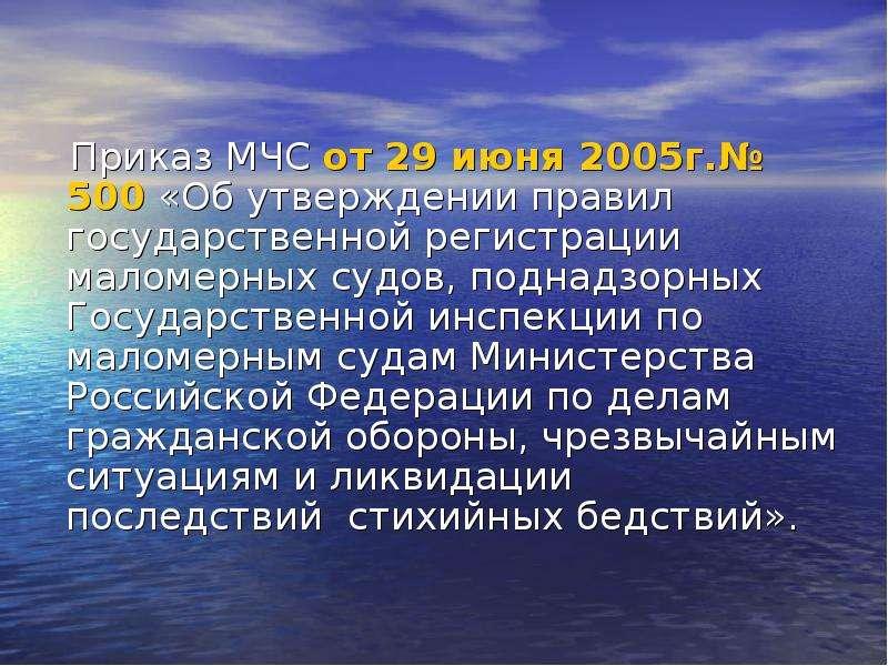 Приказ МЧС от 29 июня 2005г. № 500 «Об утверждении правил государственной регистрации маломерных суд