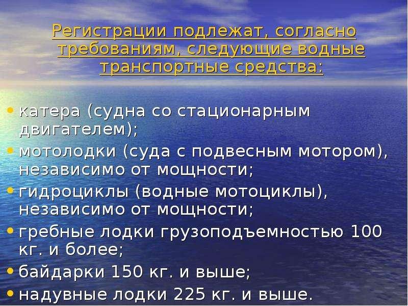 Регистрации подлежат, согласно требованиям, следующие водные транспортные средства: Регистрации подл