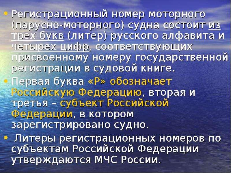 Регистрационный номер моторного (парусно-моторного) судна состоит из трех букв (литер) русского алфа