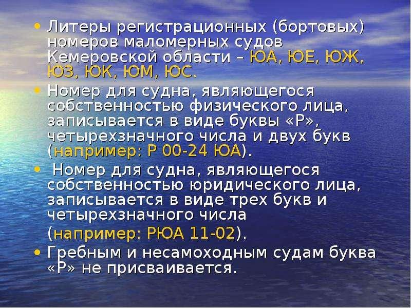 Литеры регистрационных (бортовых) номеров маломерных судов Кемеровской области – ЮА, ЮЕ, ЮЖ, ЮЗ, ЮК,