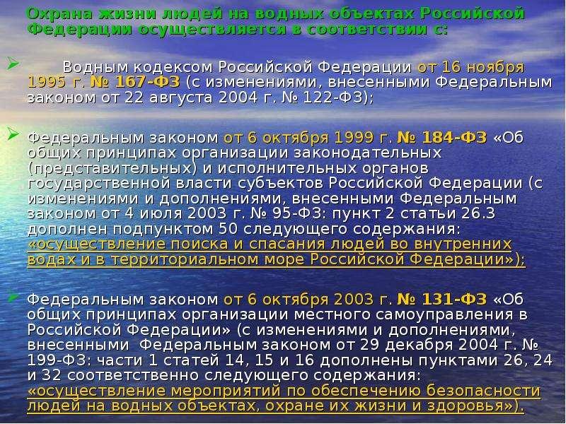 Охрана жизни людей на водных объектах Российской Федерации осуществляется в соответствии с: Охрана ж
