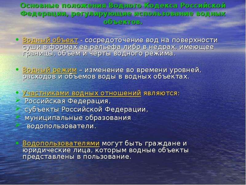 Основные положения Водного Кодекса Российской Федерации, регулирующие использование водных объектов.