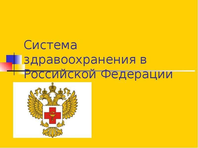 Презентация Система здравоохранения в Российской Федерации