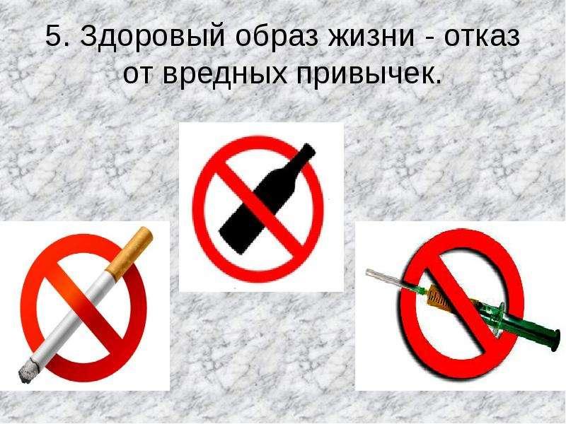 Картинки отказ от вредных привычек для презентации