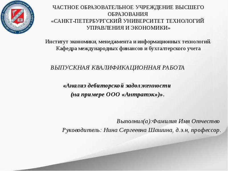 Презентация Анализ дебиторской задолженности (на примере ООО «Антратэк»)
