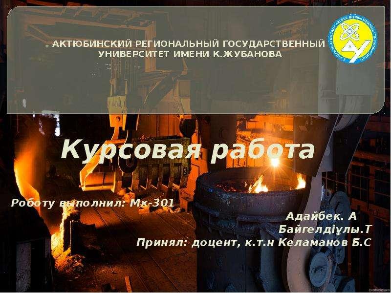 Презентация Ферросплавы. Феррохром