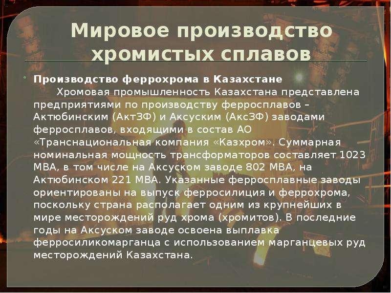 Мировое производство хромистых сплавов Производство феррохрома в Казахстане Хромовая промышленность