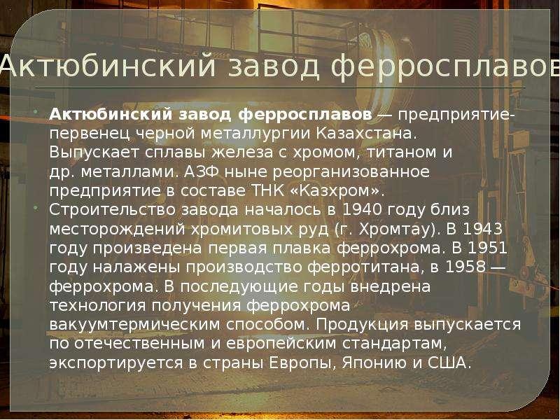 Актюбинский завод ферросплавов Актюбинский завод ферросплавов — предприятие-первенец черной металлур