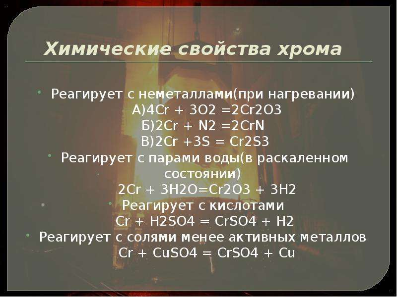 Химические свойства хрома Реагирует с неметаллами(при нагревании) А)4Cr + 3O2 =2Cr2O3 Б)2Cr + N2 =2C