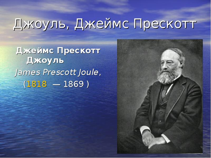 Джоуль, Джеймс Прескотт Джеймс Прескотт Джоуль James Prescott Joule, (1818 — 1869 )