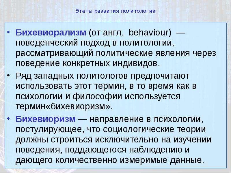 Этапы развития политологии Бихевиорализм (от англ. behaviour) — поведенческий подход в политологии,