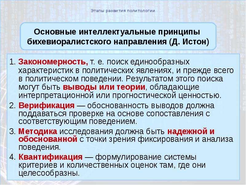 Этапы развития политологии 1. Закономерность, т. е. поиск единообразных характеристик в политических