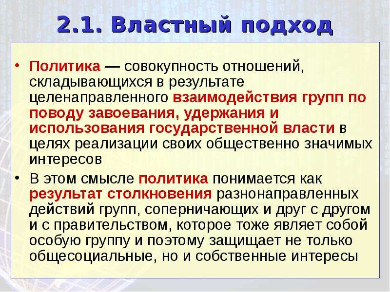 2. 1. Властный подход Политика — совокупность отношений, складывающихся в результате целенаправленно