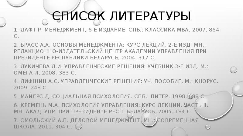 Список литературы 1. Дафт Р. Менеджмент, 6-е издание. Спб. : Классика МВА. 2007. 864 с. 2. Брасс А.