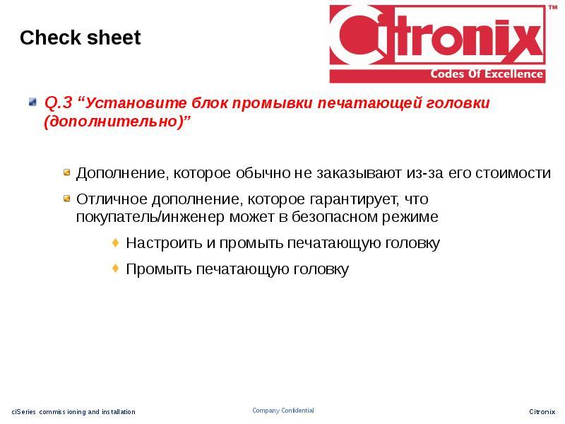 """Check sheet Q. 3 """"Установите блок промывки печатающей головки (дополнительно)"""" Дополнение, которое о"""
