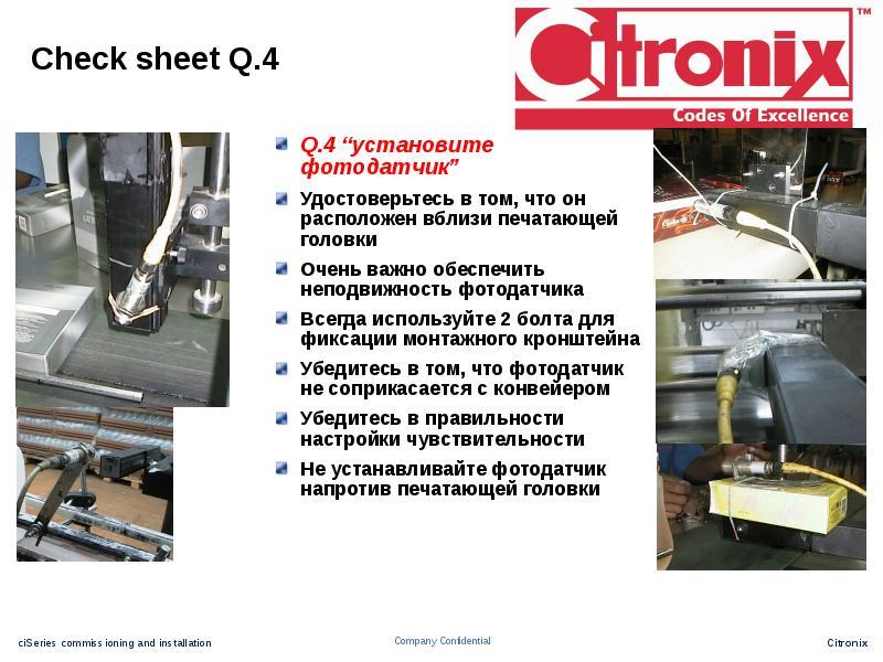 """Check sheet Q. 4 Q. 4 """"установите фотодатчик"""" Удостоверьтесь в том, что он расположен вблизи печатаю"""
