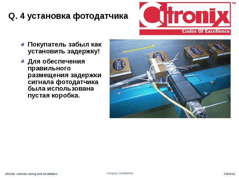 Q. 4 установка фотодатчика