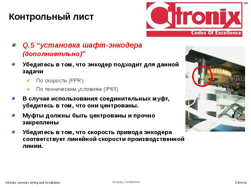 """Контрольный лист Q. 5 """"установка шафт-энкодера (дополниетльно)"""" Убедитесь в том, что энкодер подходи"""