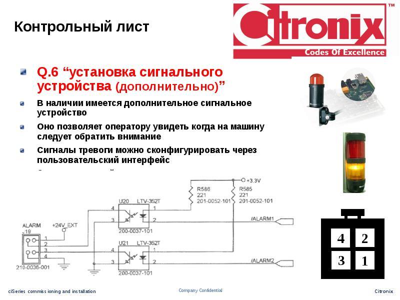 """Контрольный лист Q. 6 """"установка сигнального устройства (дополнительно)"""" В наличии имеется дополните"""