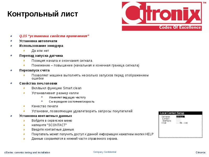 """Контрольный лист Q. 15 """"установка свойств применения"""" Установка автопечати Использование энкодера Да"""