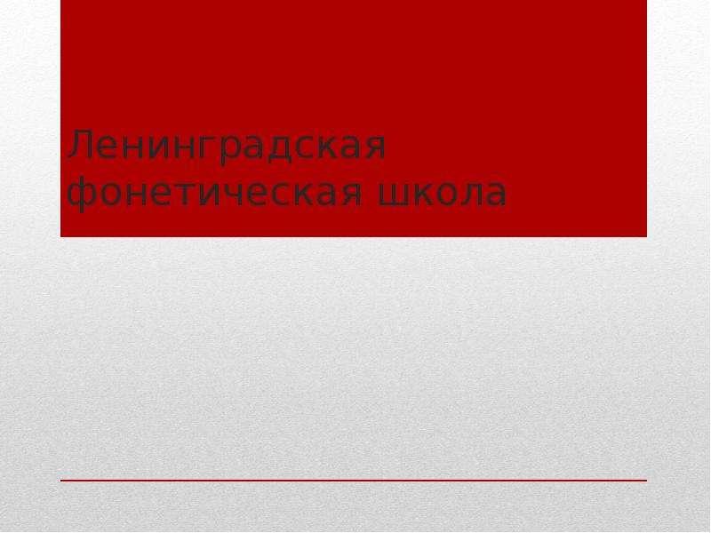 Презентация Ленинградская фонетическая школа