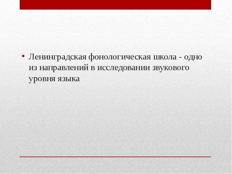 Ленинградская фонологическая школа - одно из направлений в исследовании звукового уровня языка